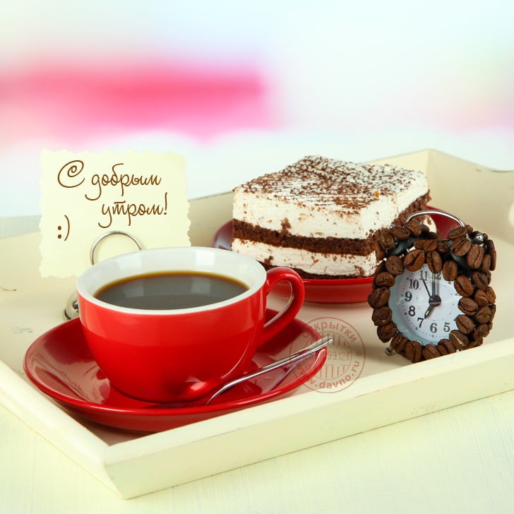 Доброе утро для друзей в ноябрь - подборка открыток (23)