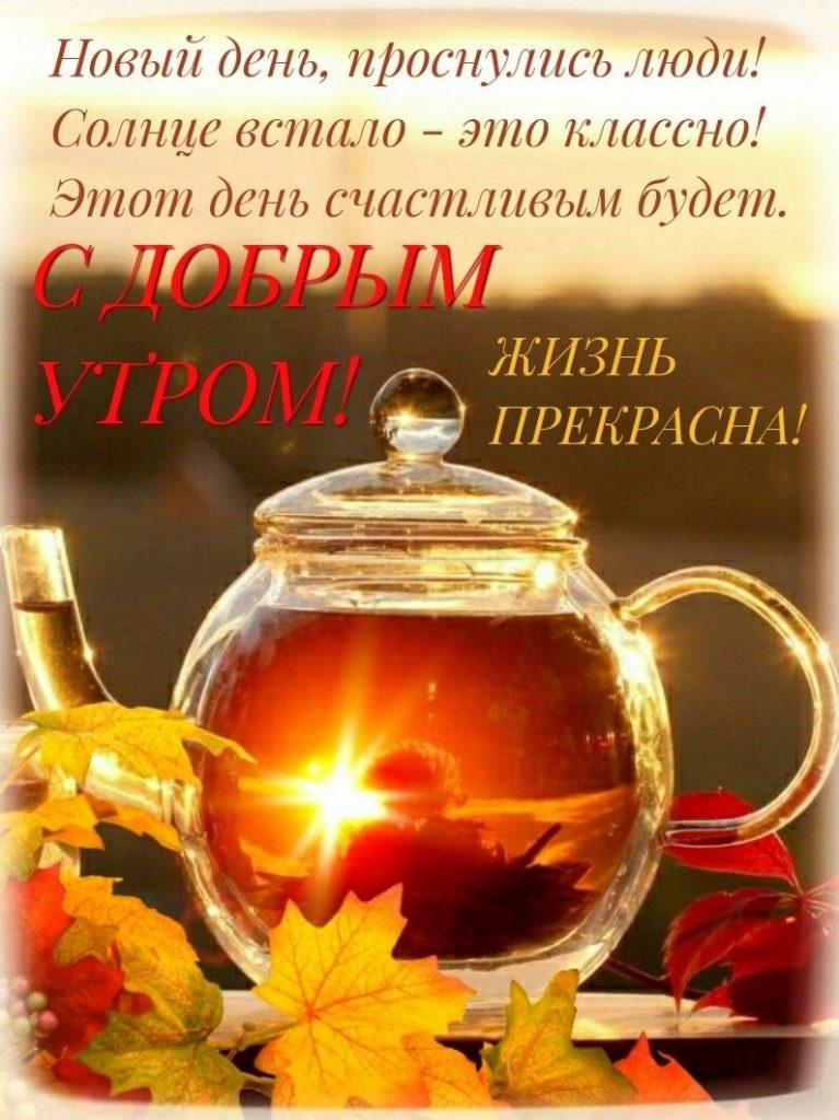Доброе утро для друзей в ноябрь - подборка открыток (3)