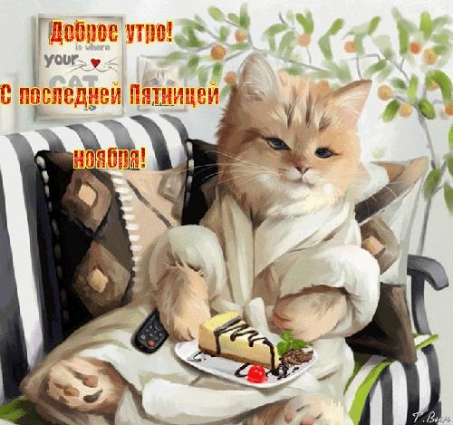 Доброе утро для друзей в ноябрь - подборка открыток (6)