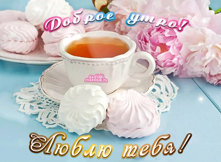 Доброе утро для друзей в ноябрь - подборка открыток (7)