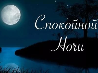 Доброй ночи ноября, холодная осень - картинки и открытки (12)