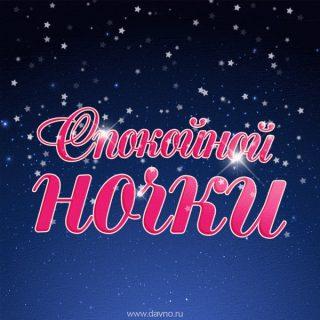 Доброй ночи ноября, холодная осень   картинки и открытки (20)
