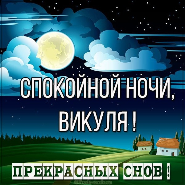 Доброй ночи ноября, холодная осень - картинки и открытки (3)