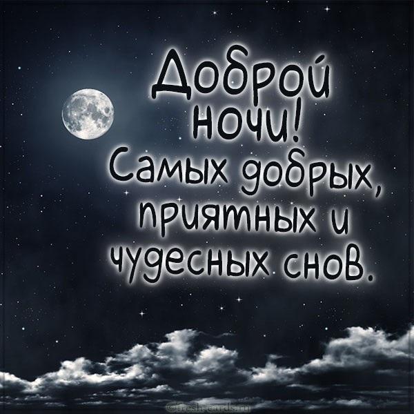 Доброй ночи ноября, холодная осень - картинки и открытки (6)
