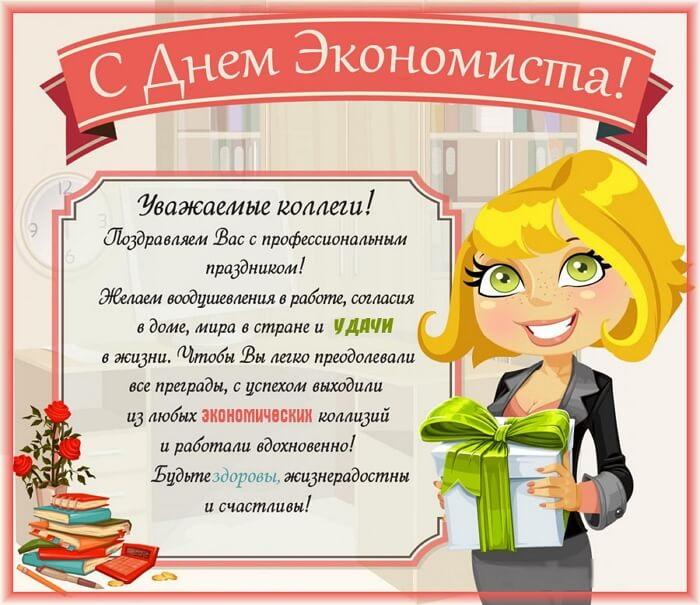 Картинки на день экономиста в России 11 ноября - 22 поздравления (10)