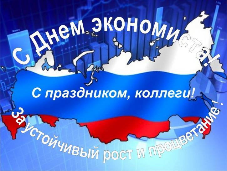 Картинки на день экономиста в России 11 ноября - 22 поздравления (11)