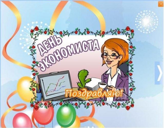 Картинки на день экономиста в России 11 ноября - 22 поздравления (12)