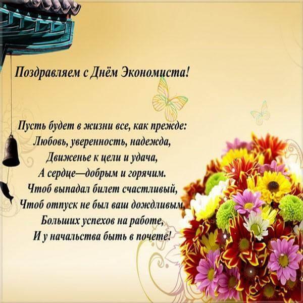 Картинки на день экономиста в России 11 ноября - 22 поздравления (13)