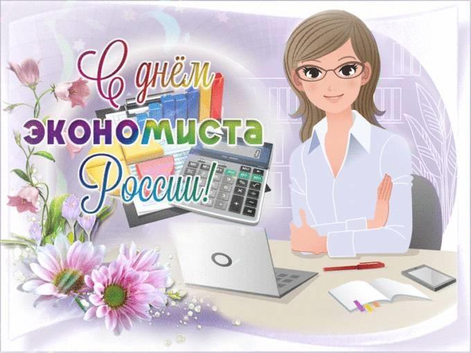 Картинки на день экономиста в России 11 ноября - 22 поздравления (15)