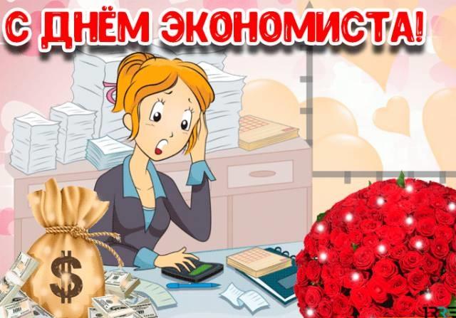 Картинки на день экономиста в России 11 ноября - 22 поздравления (16)