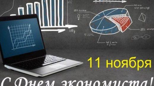 Картинки на день экономиста в России 11 ноября   22 поздравления (17)