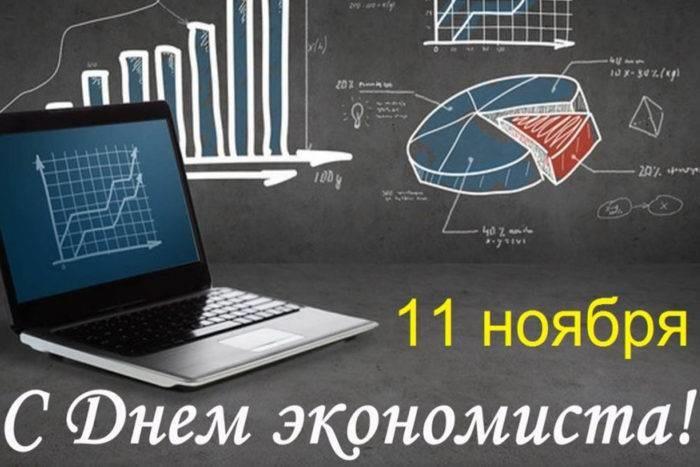 Картинки на день экономиста в России 11 ноября - 22 поздравления (17)