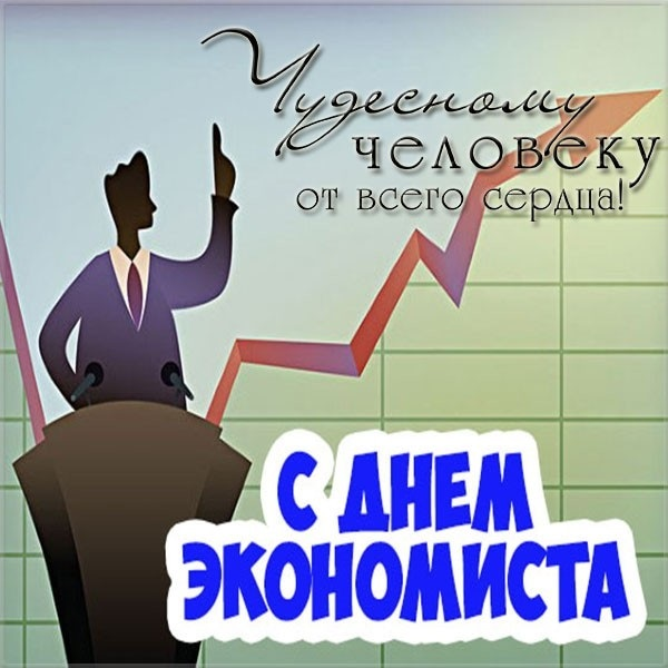 Картинки на день экономиста в России 11 ноября - 22 поздравления (18)