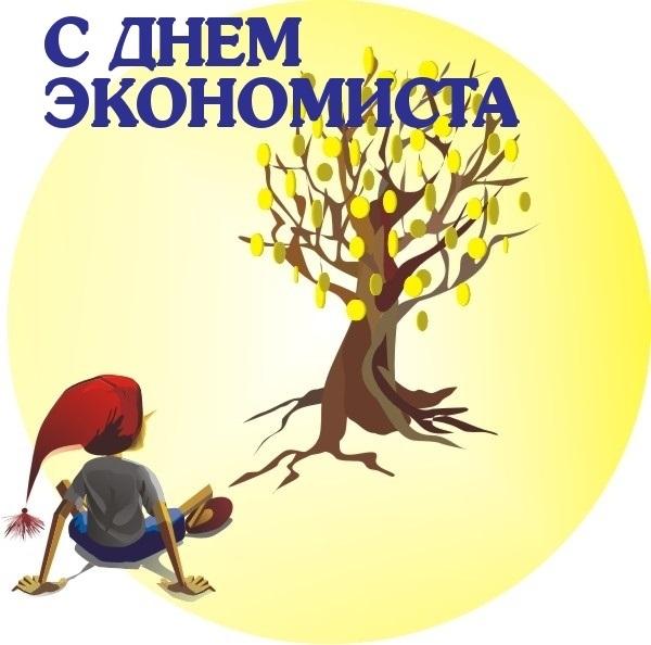 Картинки на день экономиста в России 11 ноября - 22 поздравления (19)