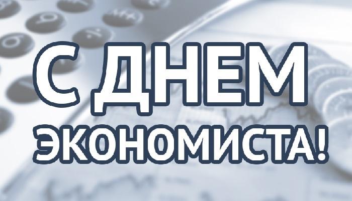 Картинки на день экономиста в России 11 ноября - 22 поздравления (20)