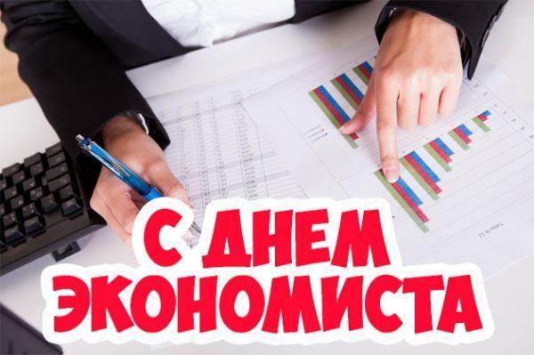 Картинки на день экономиста в России 11 ноября - 22 поздравления (21)