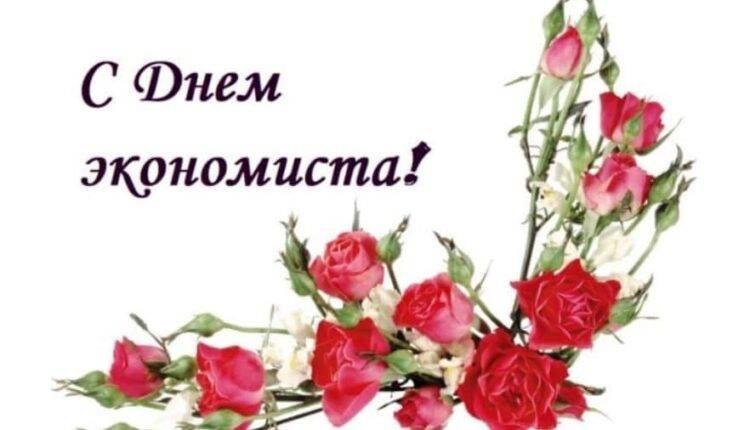 Картинки на день экономиста в России 11 ноября - 22 поздравления (22)