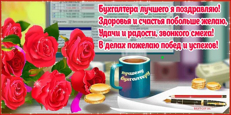 Картинки на день экономиста в России 11 ноября - 22 поздравления (3)