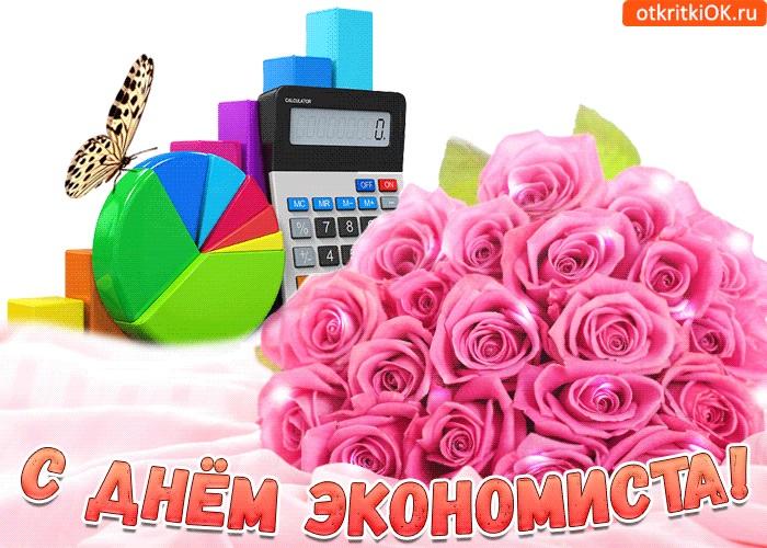 Картинки на день экономиста в России 11 ноября - 22 поздравления (4)