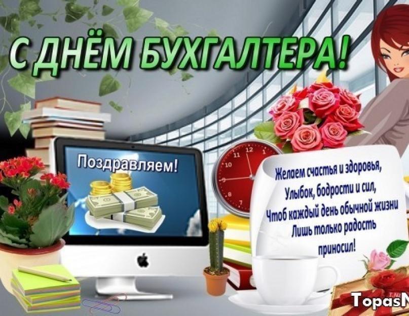 Картинки на день экономиста в России 11 ноября - 22 поздравления (5)