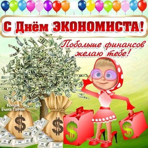 Картинки на день экономиста в России 11 ноября - 22 поздравления (7)