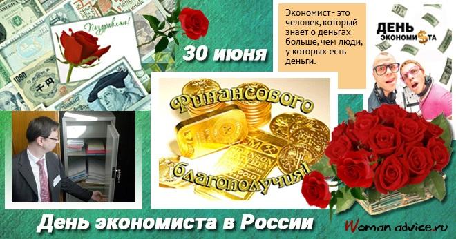 Картинки на день экономиста в России 11 ноября - 22 поздравления (8)