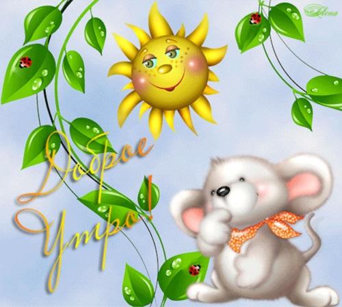 Мышка доброе утро красивые открытки с пожеланиями (13)