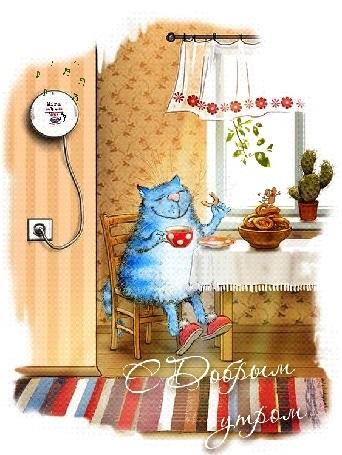 Мышка доброе утро красивые открытки с пожеланиями (15)