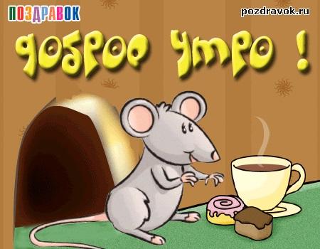 Мышка доброе утро красивые открытки с пожеланиями (19)