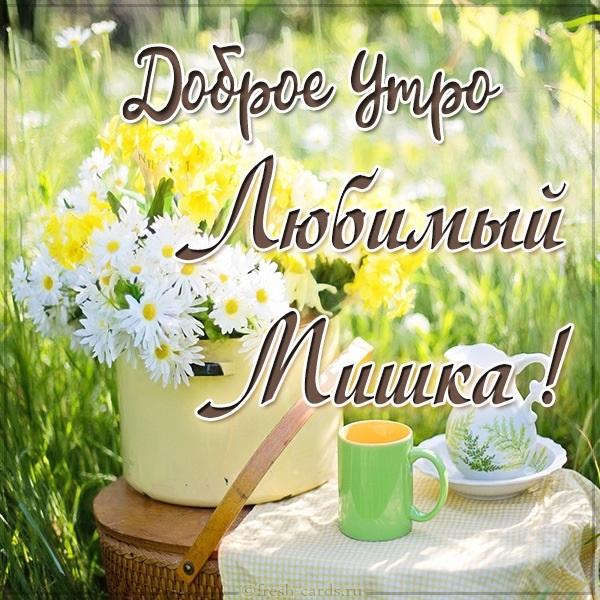 Мышка доброе утро красивые открытки с пожеланиями (3)