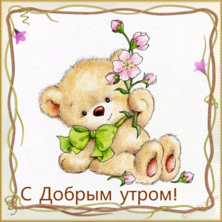 Мышка доброе утро красивые открытки с пожеланиями (5)