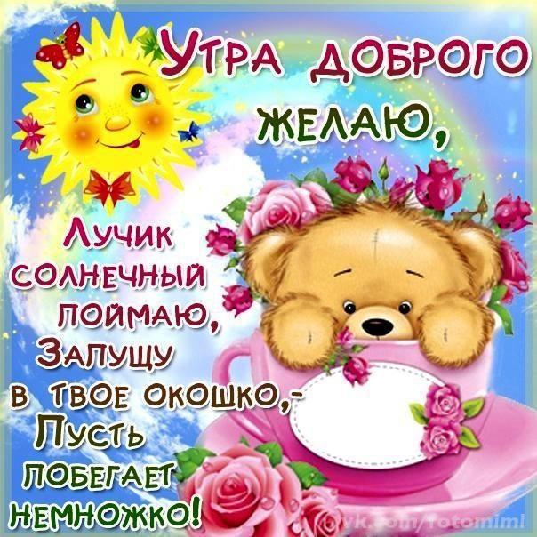 Мышка доброе утро красивые открытки с пожеланиями (6)