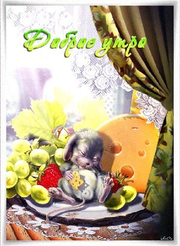 Мышка доброе утро красивые открытки с пожеланиями (9)