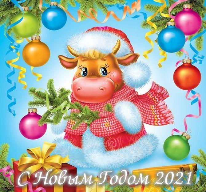 Красивые открытки на 2021 год, подборка для друзей (10)