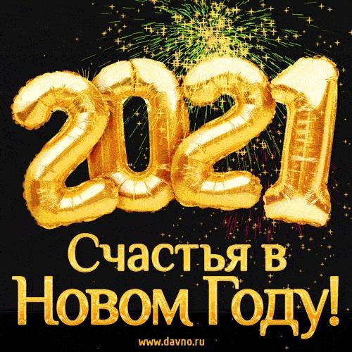 Красивые открытки на 2021 год, подборка для друзей (11)