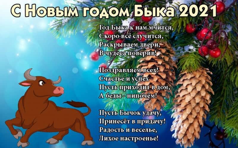 Красивые открытки на 2021 год, подборка для друзей (13)
