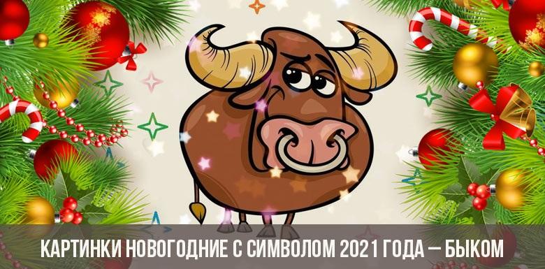 Красивые открытки на 2021 год, подборка для друзей (14)