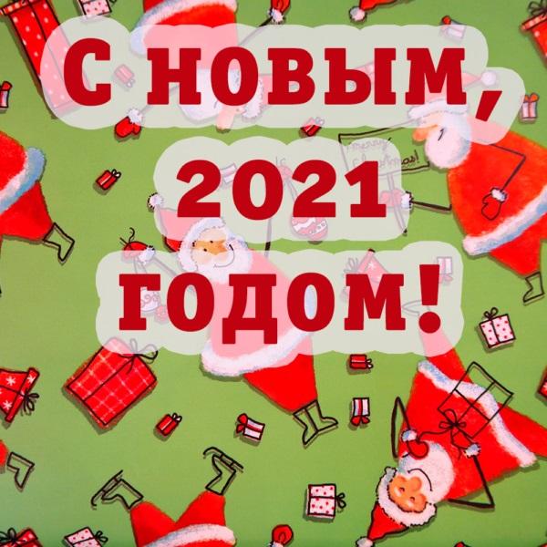 Красивые открытки на 2021 год, подборка для друзей (15)