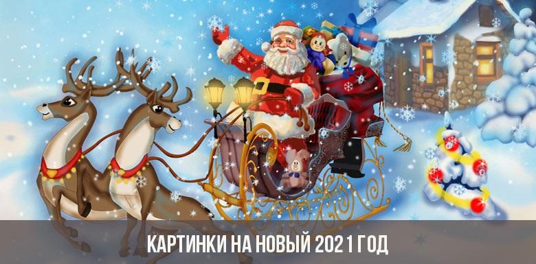 Красивые открытки на 2021 год, подборка для друзей (19)
