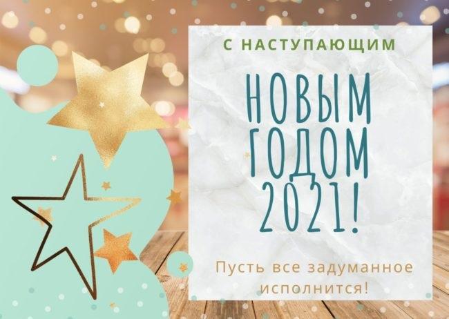 Красивые открытки на 2021 год, подборка для друзей (2)