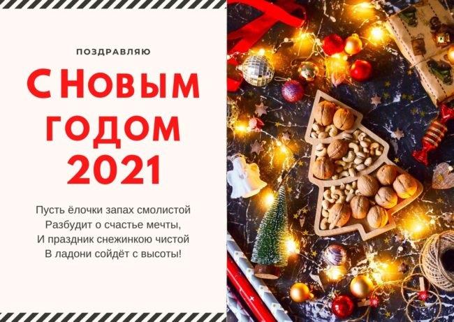 Красивые открытки на 2021 год, подборка для друзей (20)