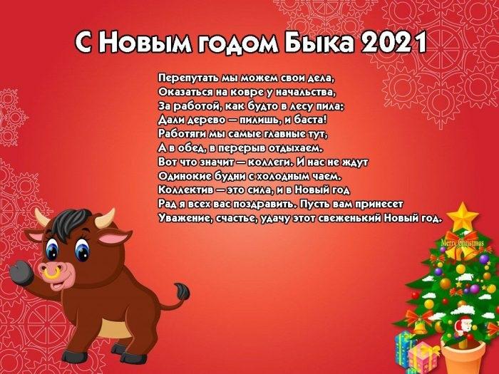 Красивые стихи на Новый Год 2021 Быка - сборка (1)