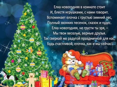 Красивые стихи на Новый Год 2021 Быка - сборка (11)