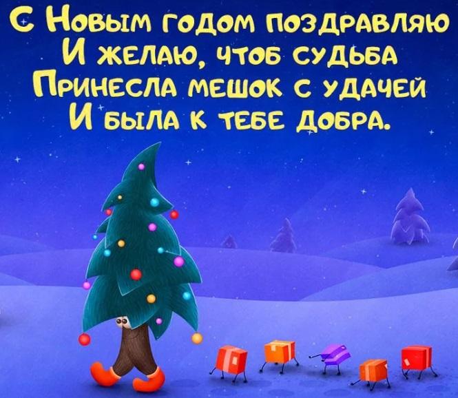 Красивые стихи на Новый Год 2021 Быка - сборка (3)