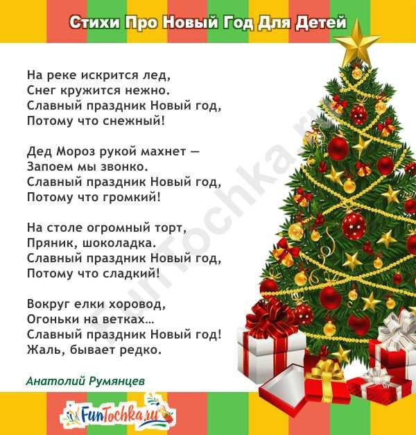 Красивые стихи на Новый Год 2021 Быка - сборка (4)