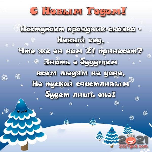 Красивые стихи на Новый Год 2021 Быка - сборка (7)