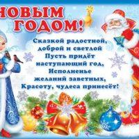 Красивые стихи на Новый Год 2021 Быка   сборка (8)