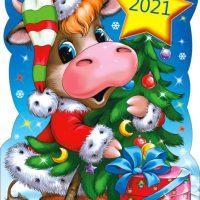Открытки на Новый год 2021 для друзей   подборка (10)