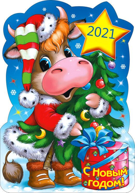 Открытки на Новый год 2021 для друзей - подборка (10)