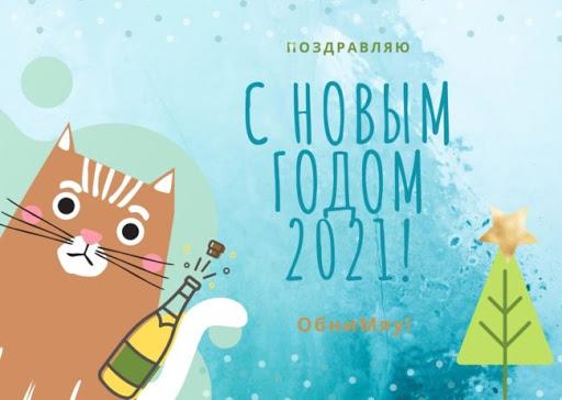 Открытки на Новый год 2021 для друзей - подборка (12)
